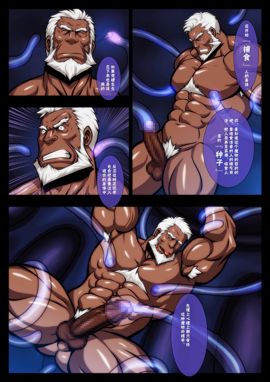 Mamono Zukan 7