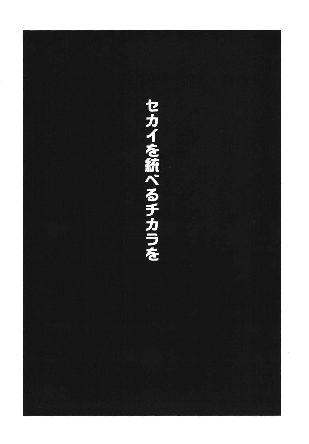 Sekai Seifuku Sengen! 3
