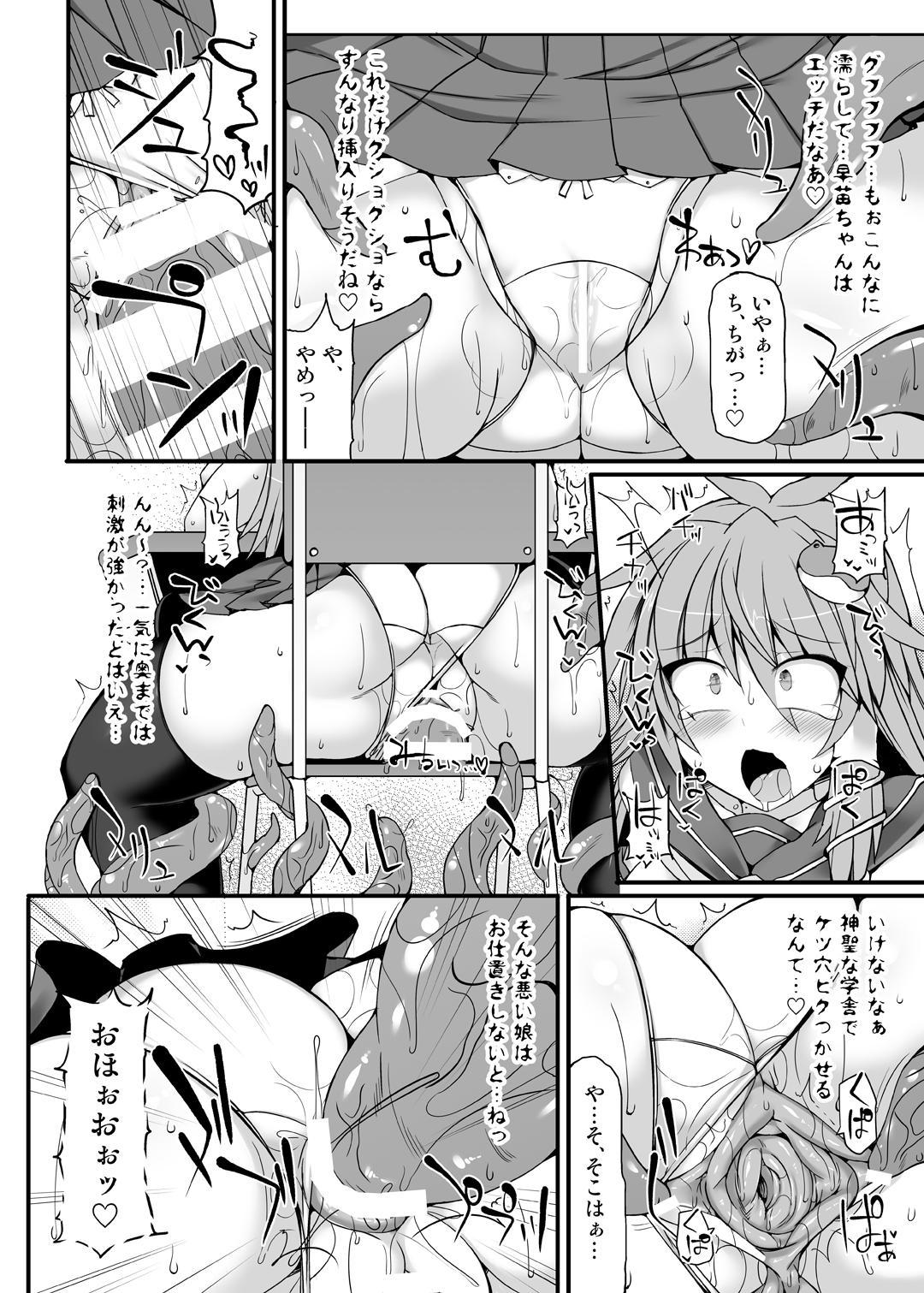 Miracle☆Oracle Sanae Sweet 2 10