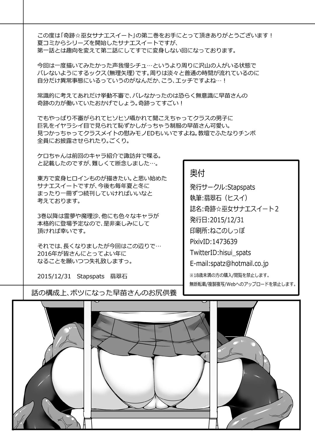 Miracle☆Oracle Sanae Sweet 2 19