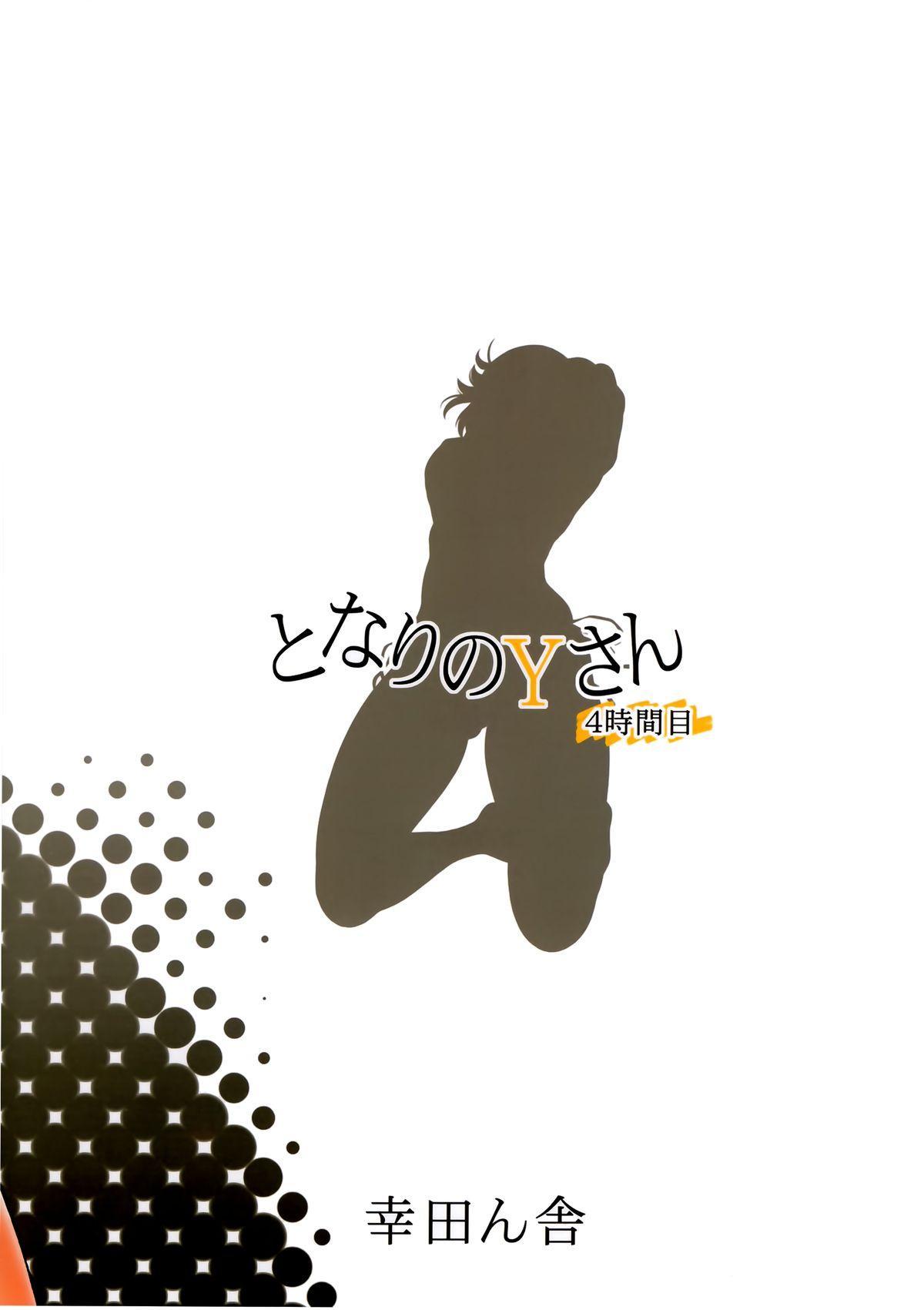 (C88) [Koudansha (Kouda Tomohiro)] Tonari no Y-san 4jikanme   My Neighbor Y-san 4th Period (Tonari no Seki-kun) [English] [Tonigobe] 16