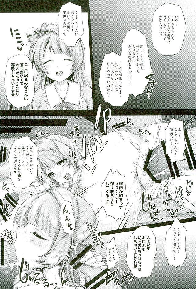 Circle Crusher Kotori-chan 15