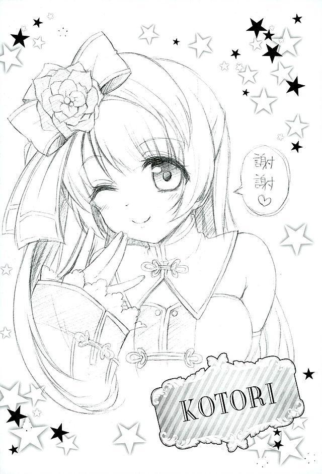 Circle Crusher Kotori-chan 20