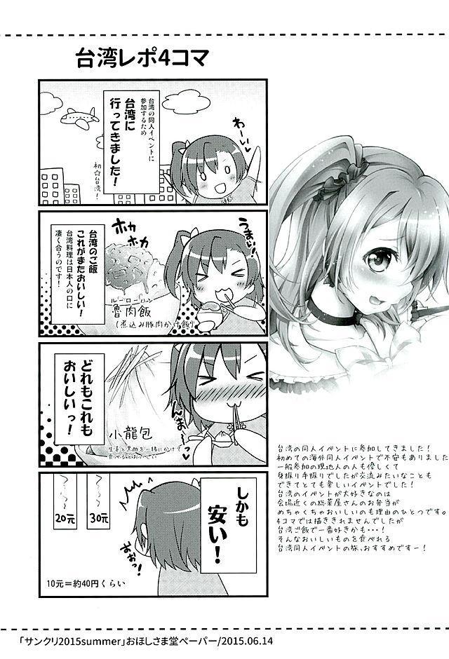 Circle Crusher Kotori-chan 21