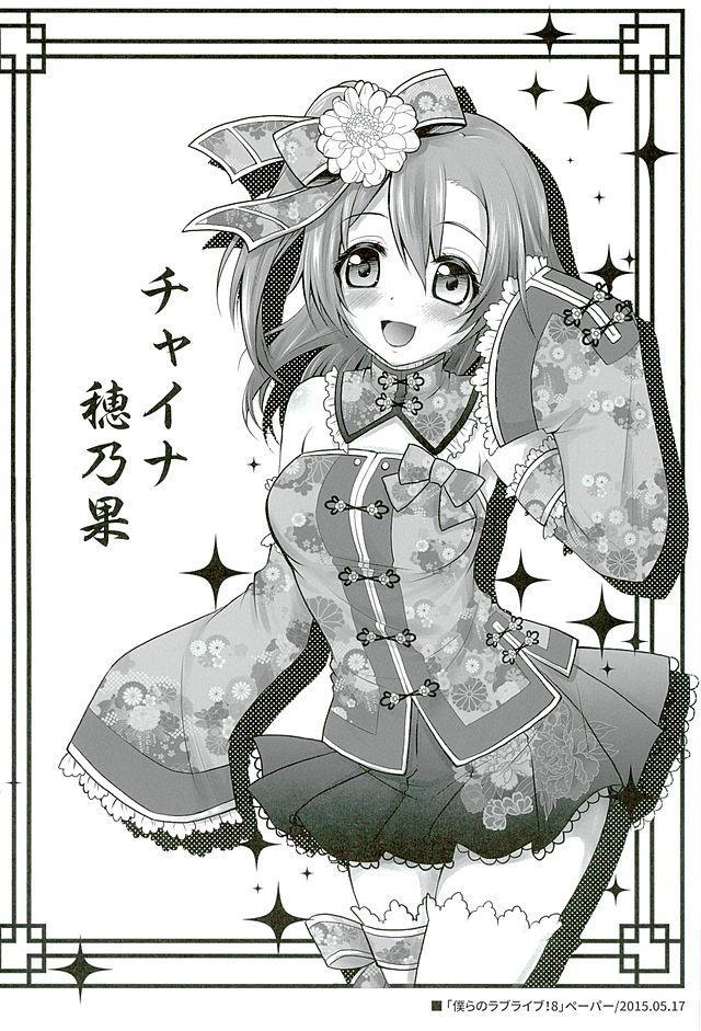 Circle Crusher Kotori-chan 22