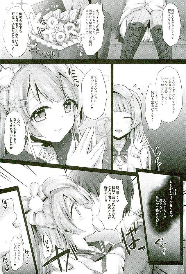 Circle Crusher Kotori-chan 7