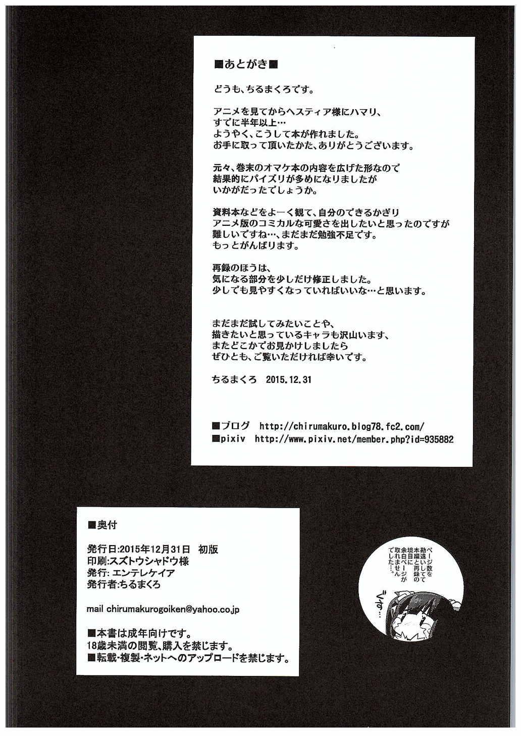 HimoGami-sama to Anata 31