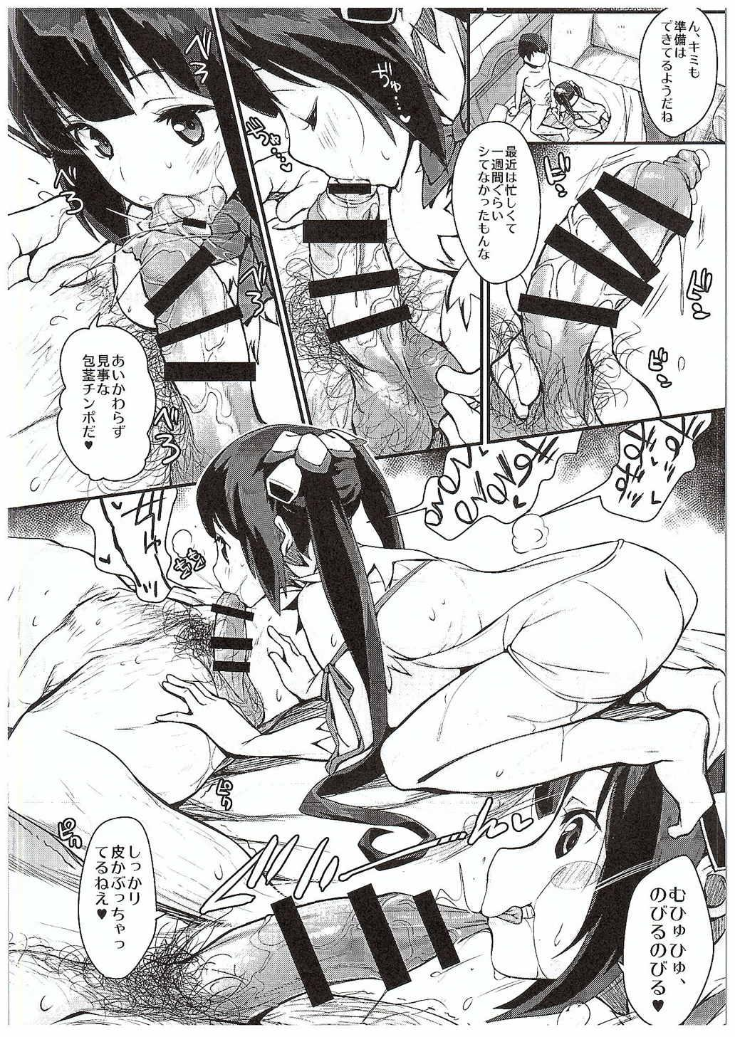HimoGami-sama to Anata 5