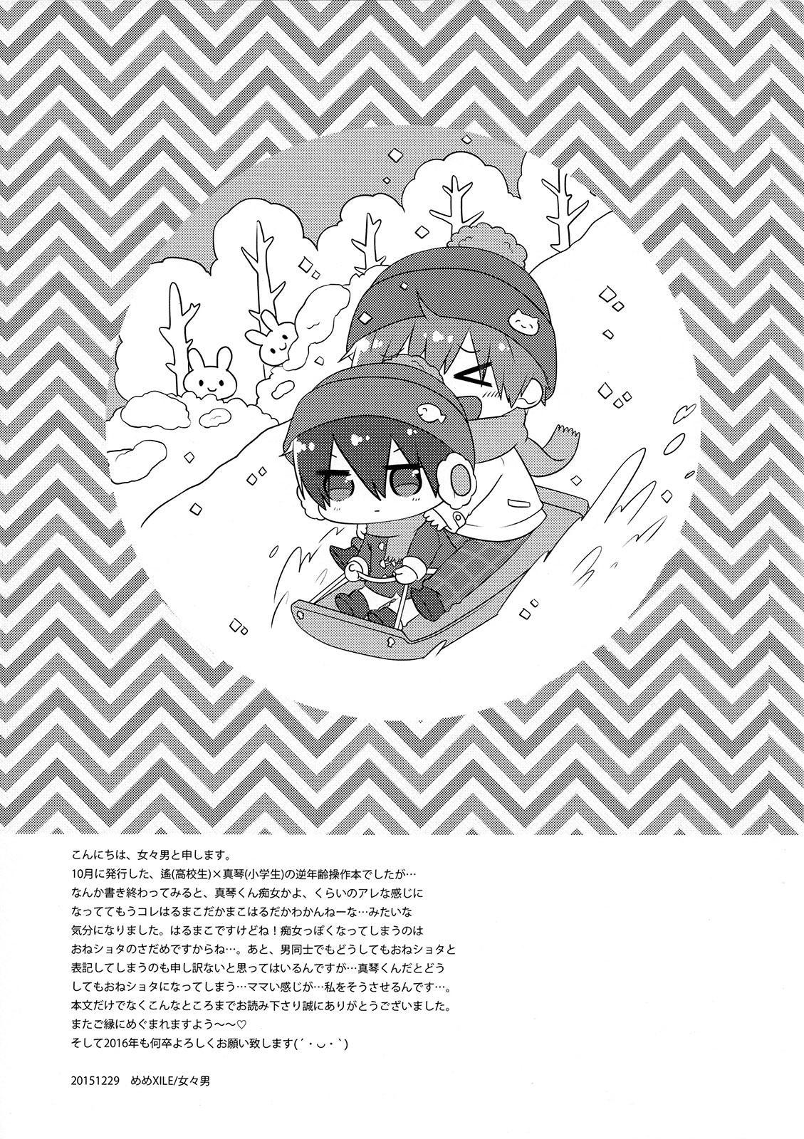Shishunki wa Tekireiki. 2 19