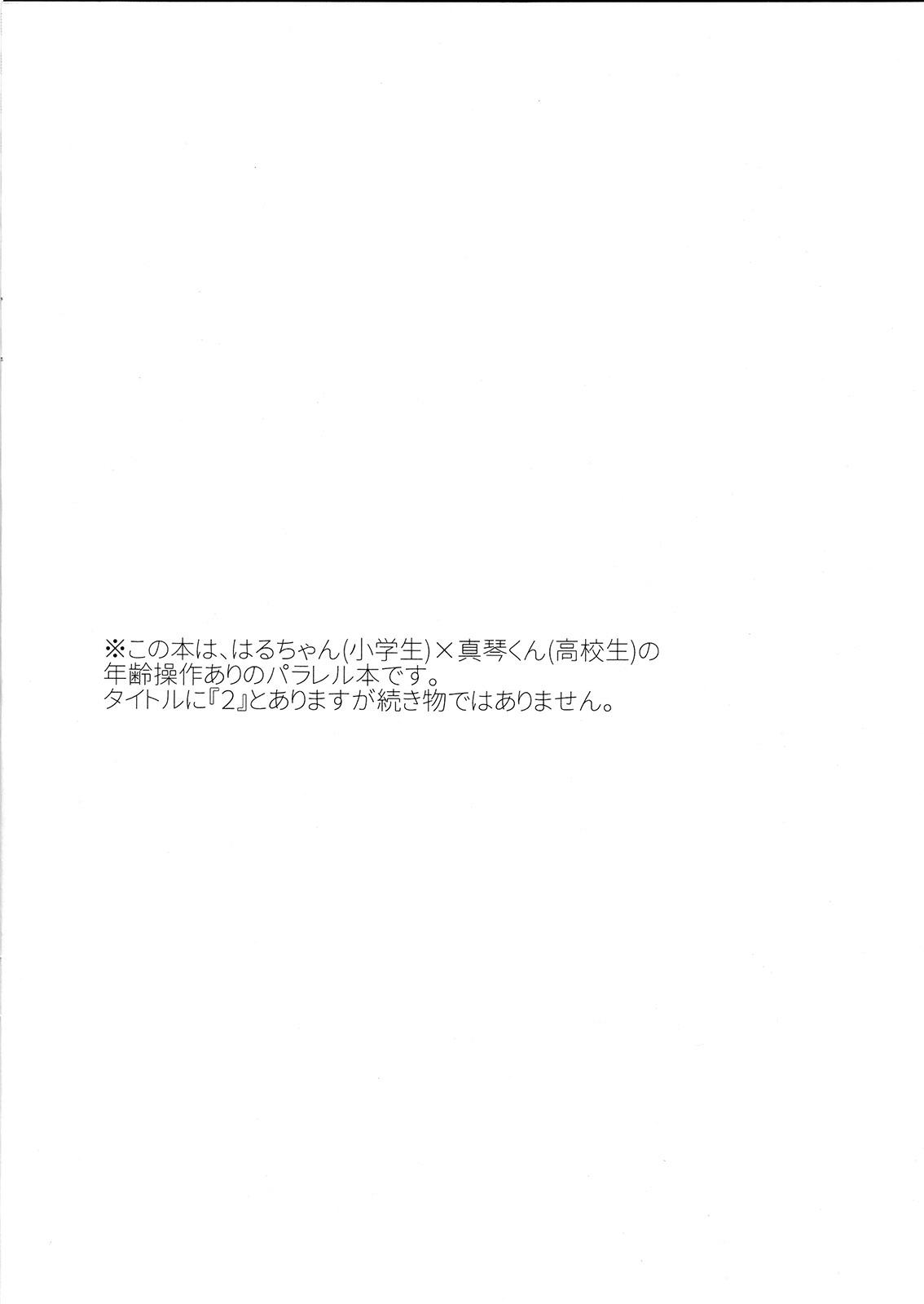 Shishunki wa Tekireiki. 2 2