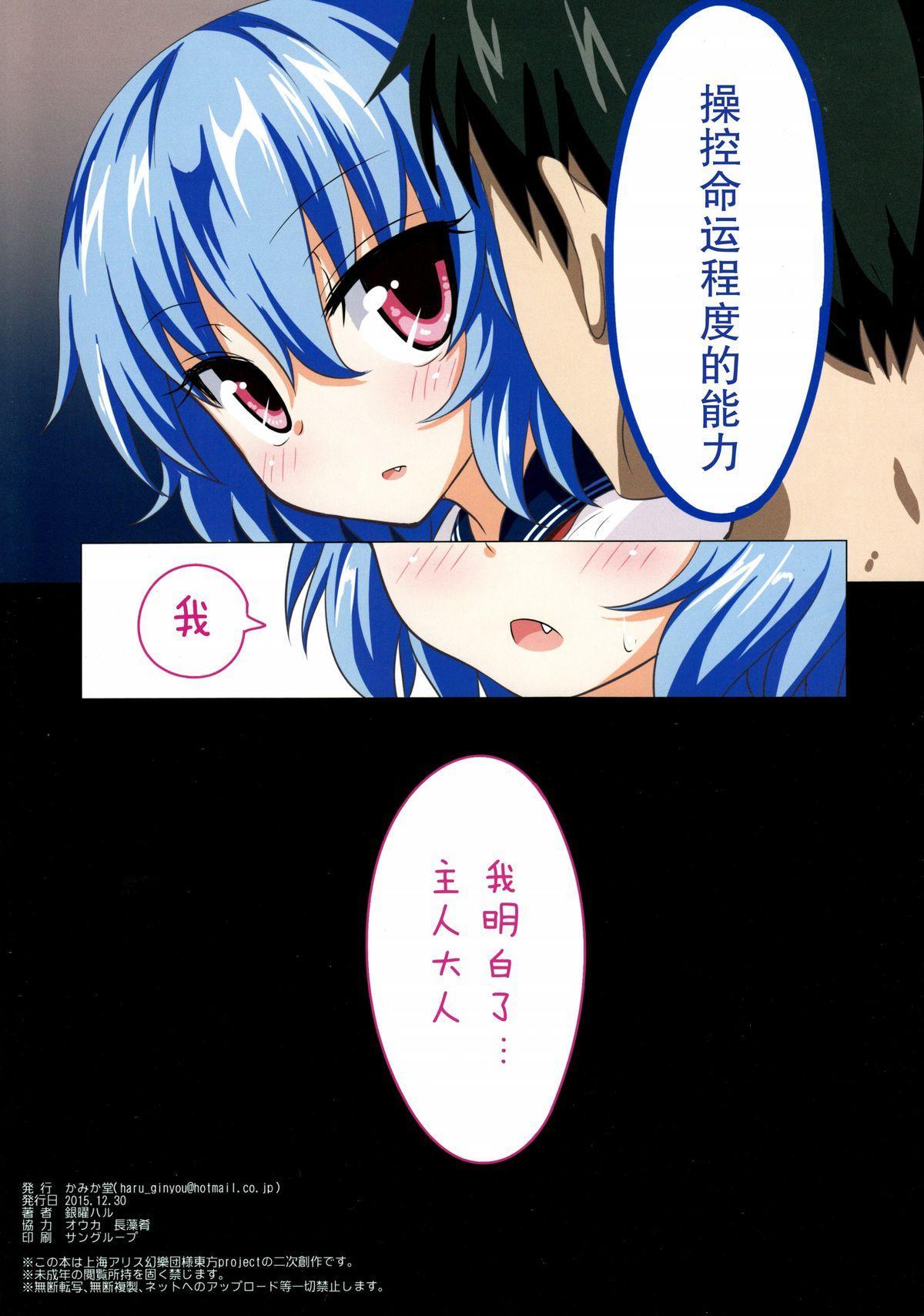 Gensoukyou Rakuenka Keikaku 16 22