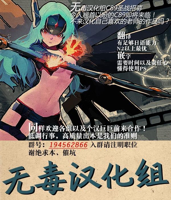 Gensoukyou Rakuenka Keikaku 16 24