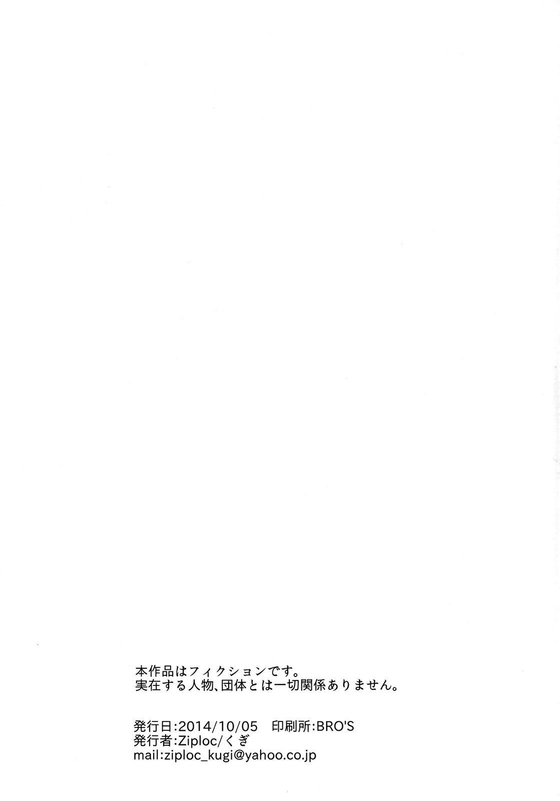 Yuru Yashiki 1