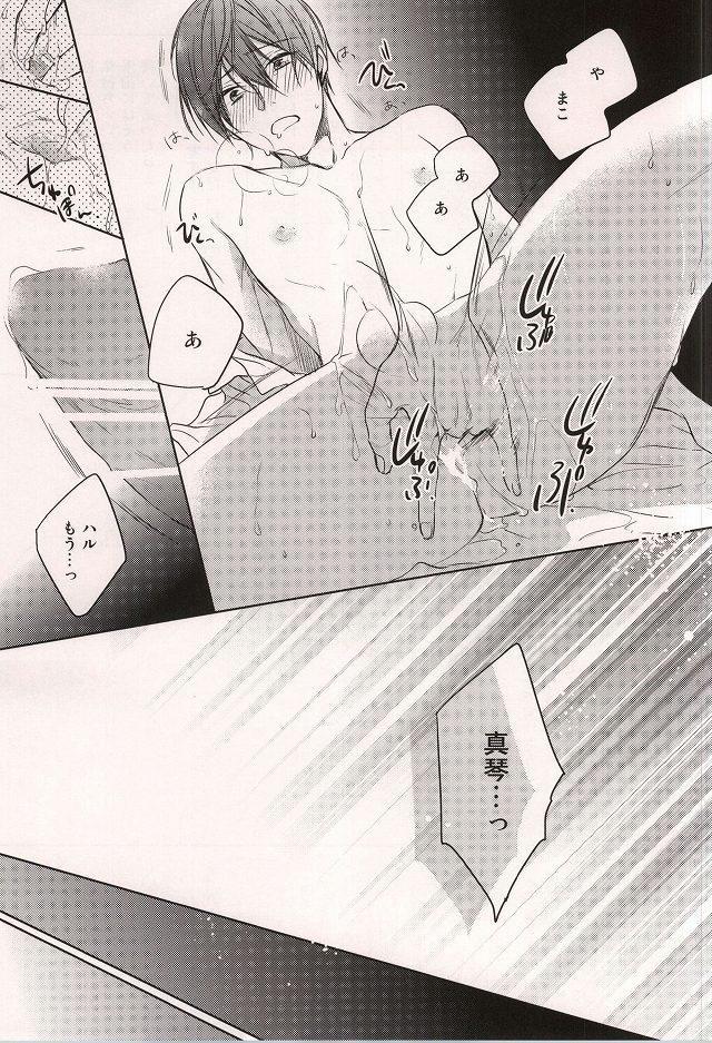Nanase Haruka Kaihatsuchuu 15