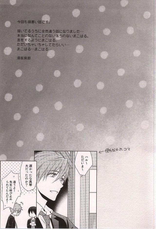 Nanase Haruka Kaihatsuchuu 17