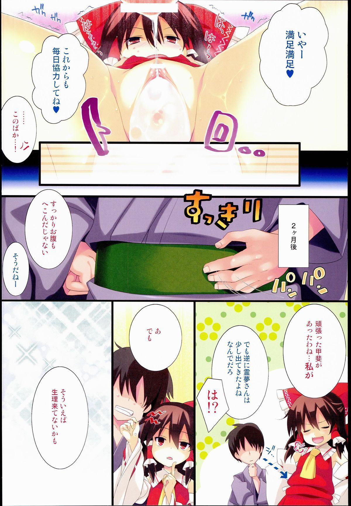 Reimu-san to SEX de Yaseyou! 9