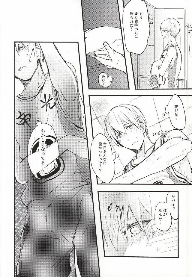 Atsui Mesen 3
