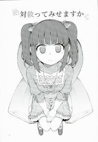 Zettai Sukutte Misemasu kara 3