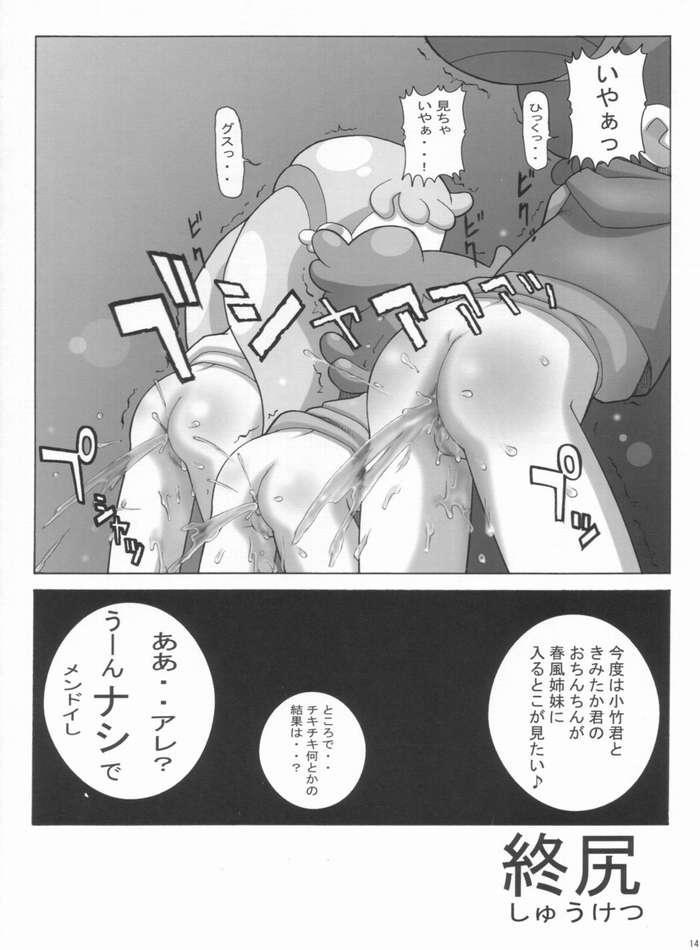nichiyoubi no sugoshikata 12