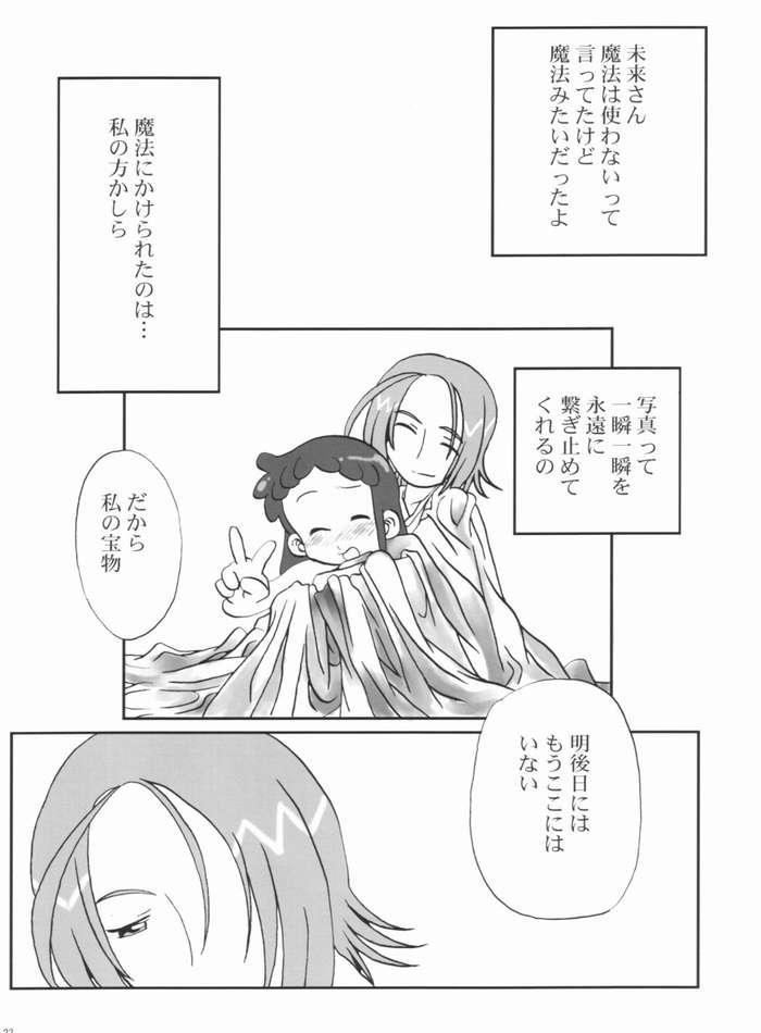 nichiyoubi no sugoshikata 21