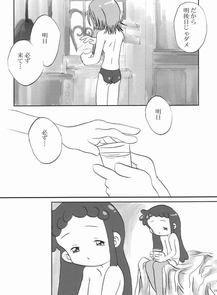 nichiyoubi no sugoshikata 22