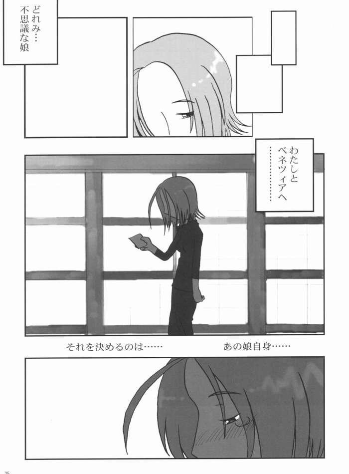 nichiyoubi no sugoshikata 23