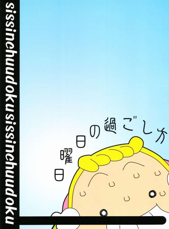 nichiyoubi no sugoshikata 31