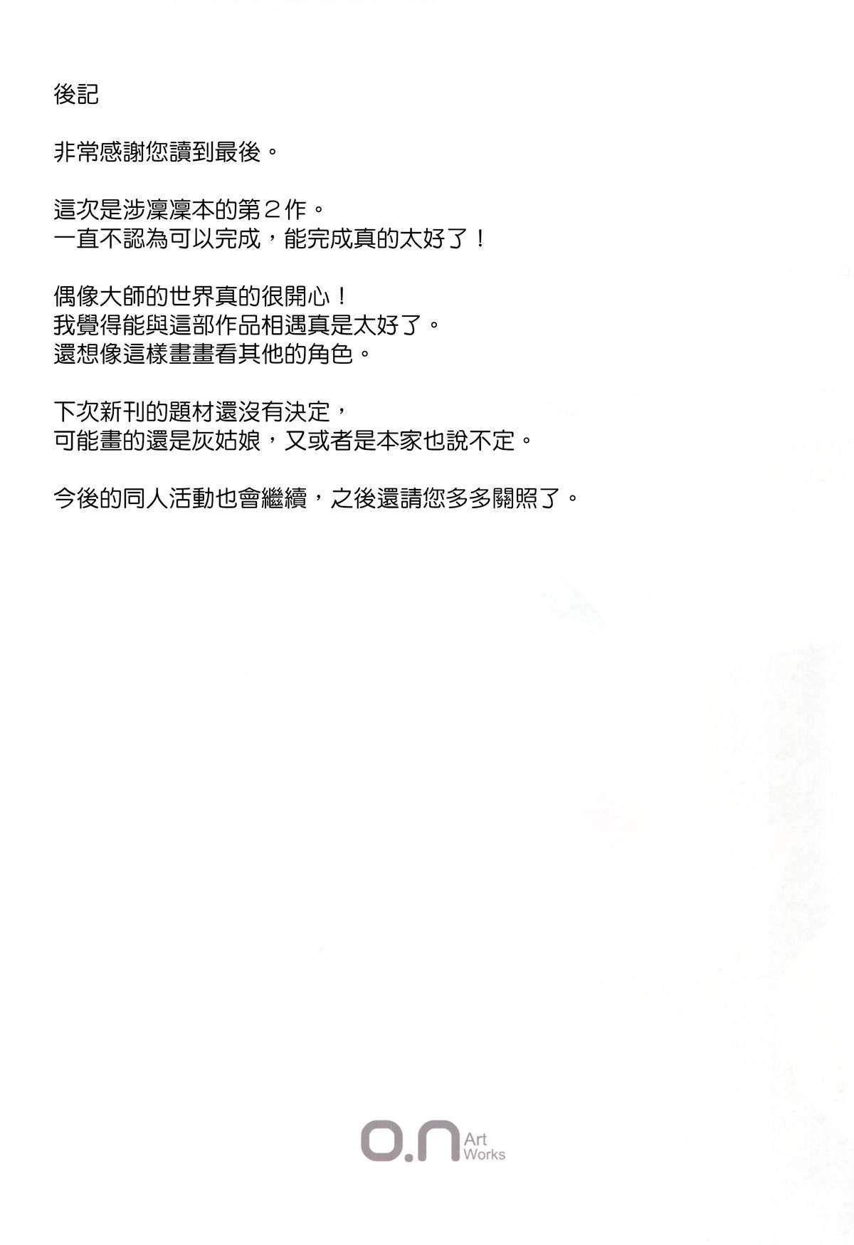 (C89) [O.N Art Works (Oni-noboru)] The Enkou m@ster -ShibuRin- II (THE IDOLM@STER CINDERELLA GIRLS) [Chinese] [雪花喵喵漢化] 19