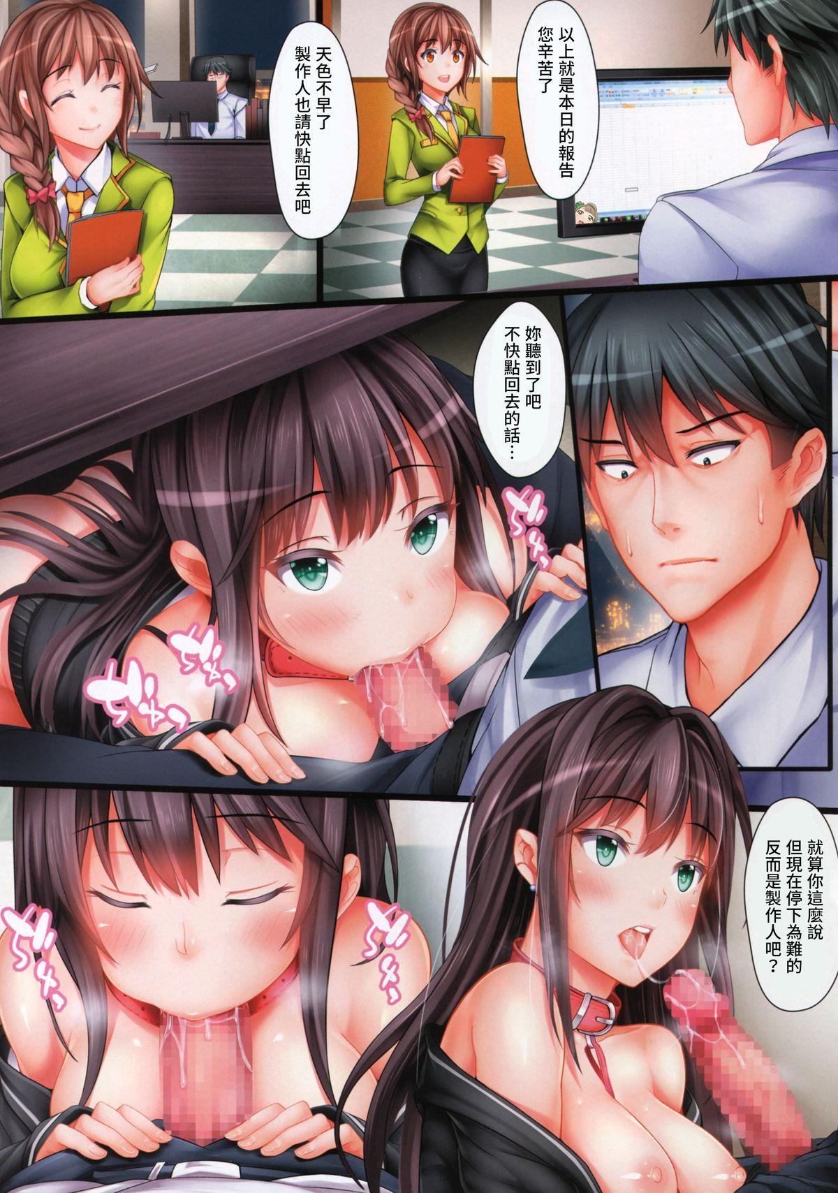 (C89) [O.N Art Works (Oni-noboru)] The Enkou m@ster -ShibuRin- II (THE IDOLM@STER CINDERELLA GIRLS) [Chinese] [雪花喵喵漢化] 5