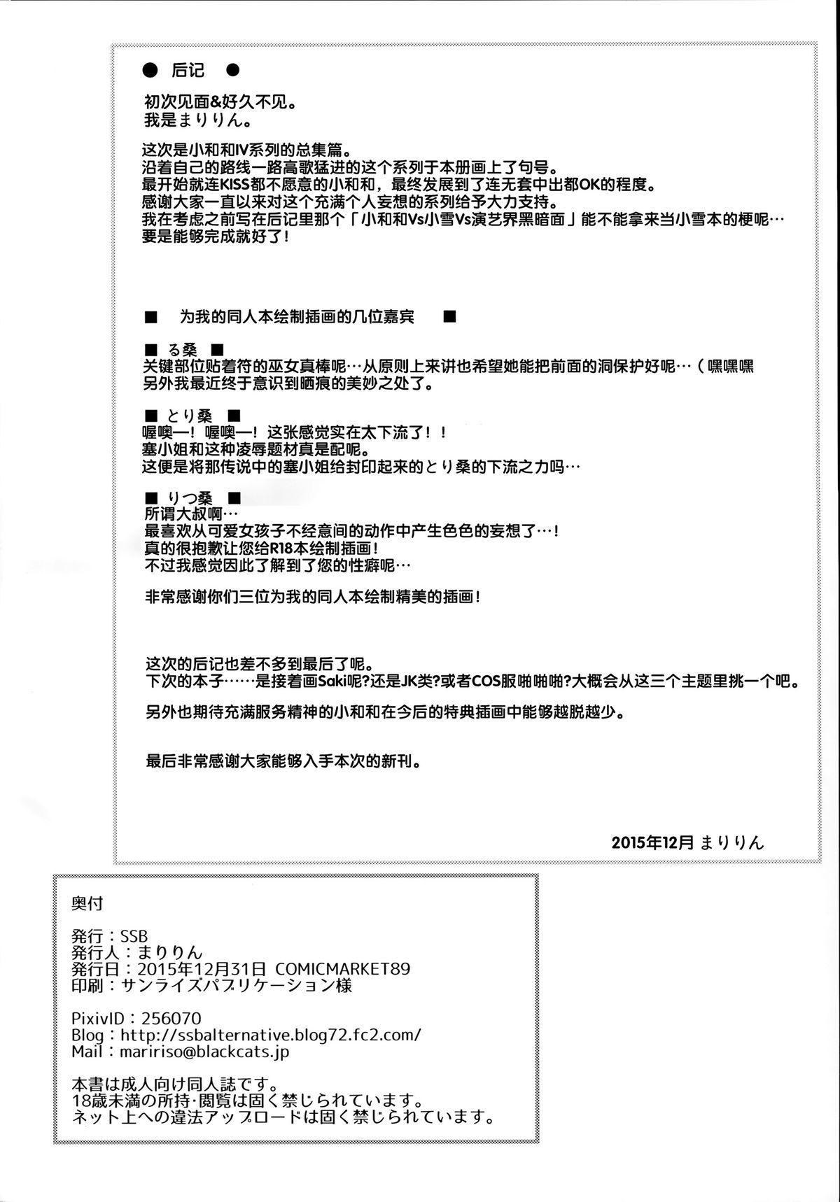 Mahjong Tenshi Nodocchi Kanzen Kaikin 120