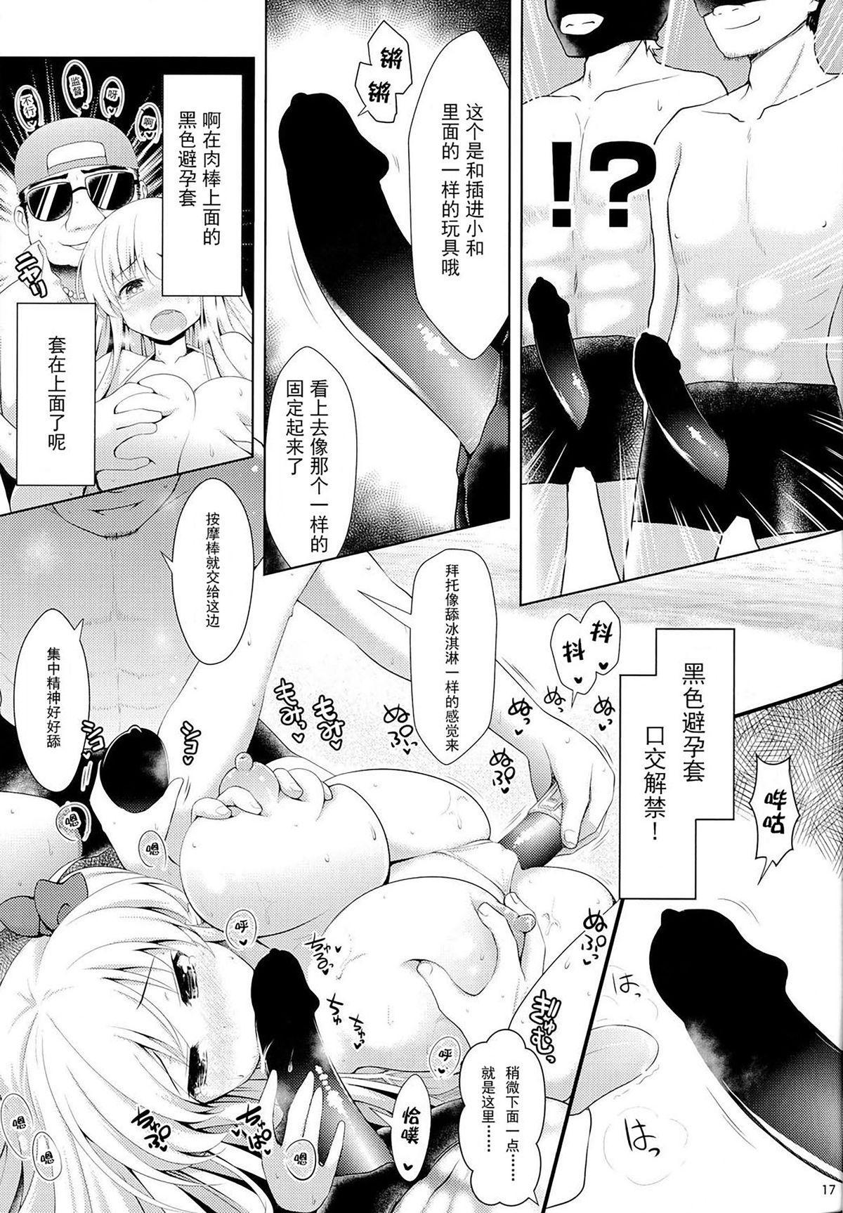 Mahjong Tenshi Nodocchi Kanzen Kaikin 17