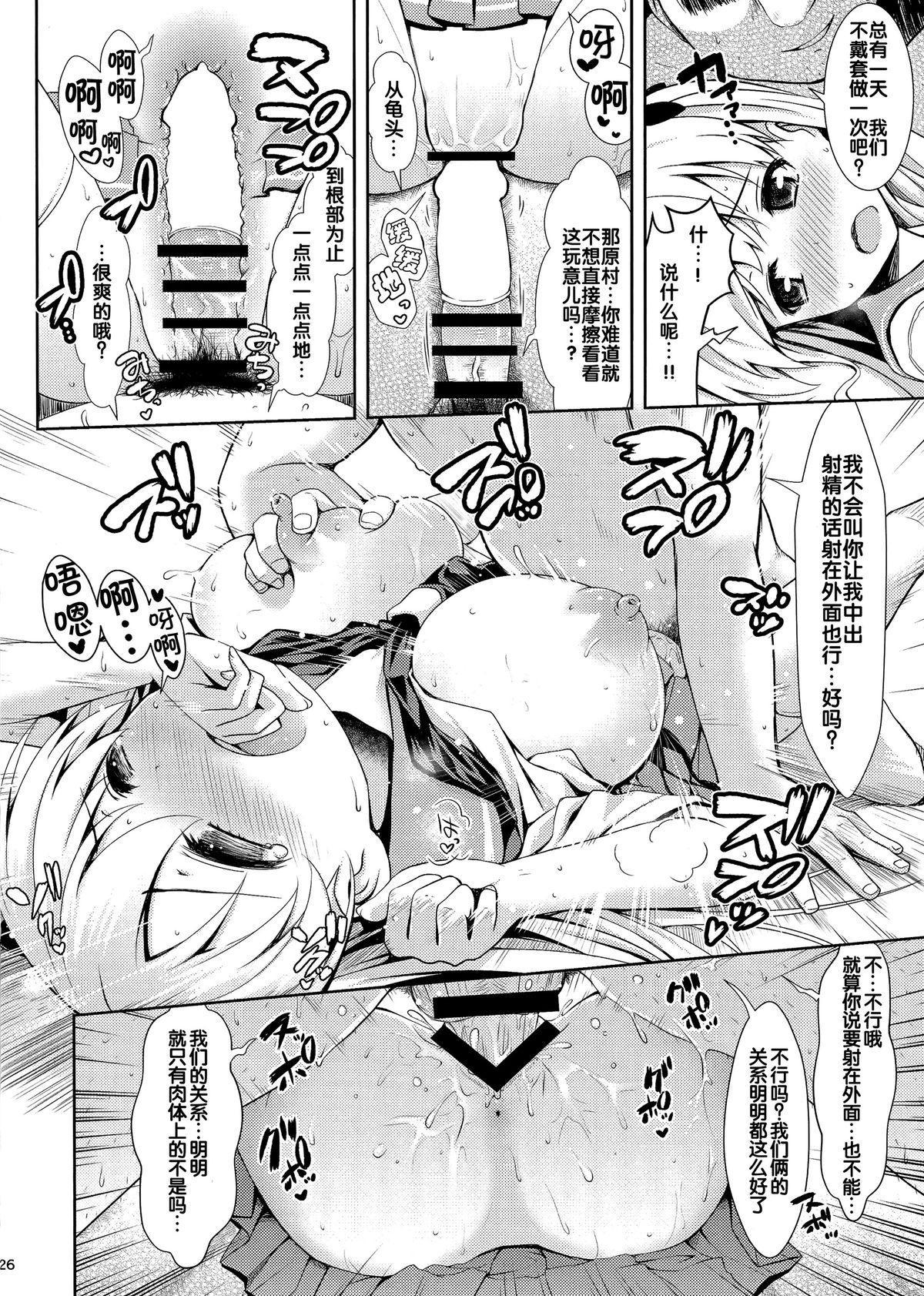 Mahjong Tenshi Nodocchi Kanzen Kaikin 50