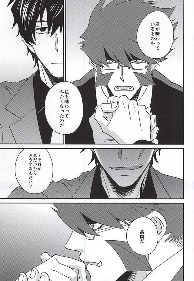 Soshite Kyou mo Boku wa Kimi o Uragiru 9