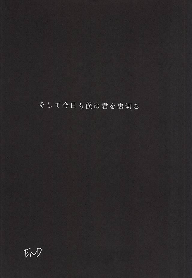 Soshite Kyou mo Boku wa Kimi o Uragiru 17