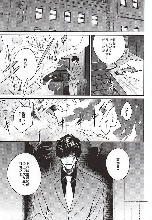 Soshite Kyou mo Boku wa Kimi o Uragiru 1