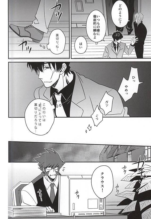 Soshite Kyou mo Boku wa Kimi o Uragiru 2
