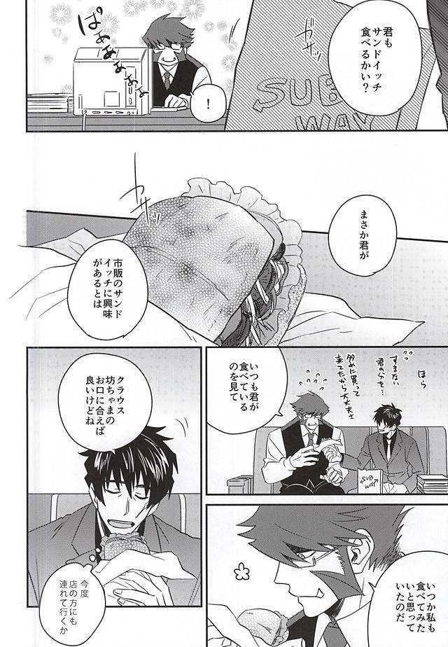 Soshite Kyou mo Boku wa Kimi o Uragiru 4