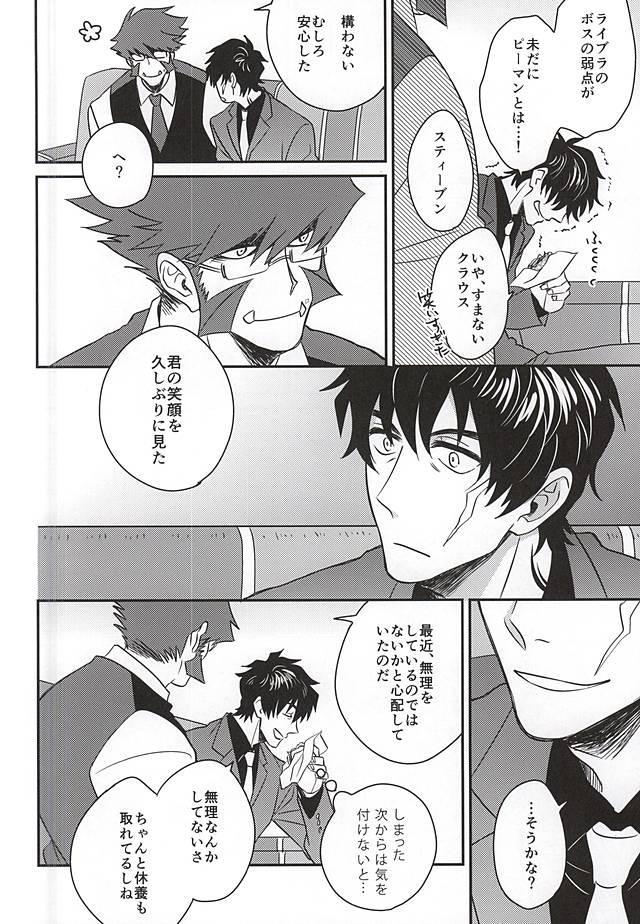 Soshite Kyou mo Boku wa Kimi o Uragiru 6