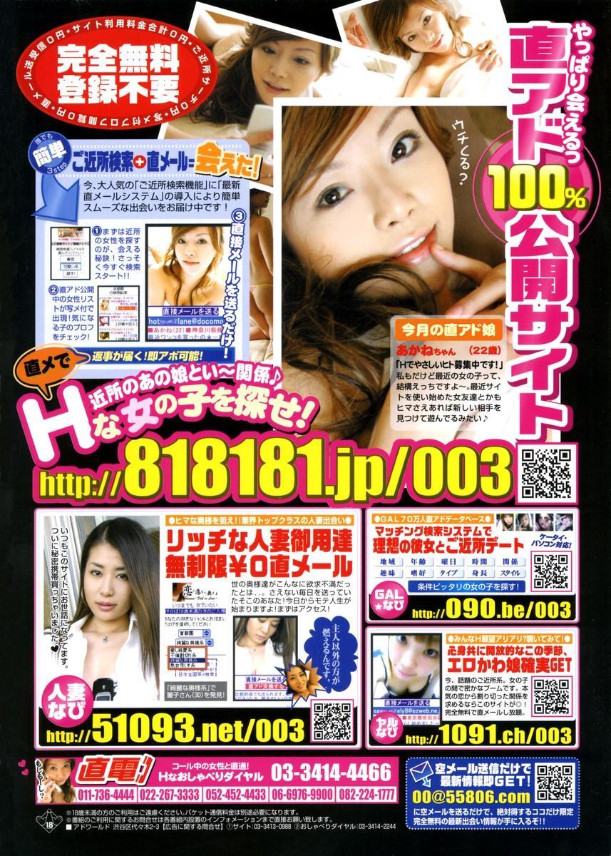 COMIC MUJIN 2006-11 1
