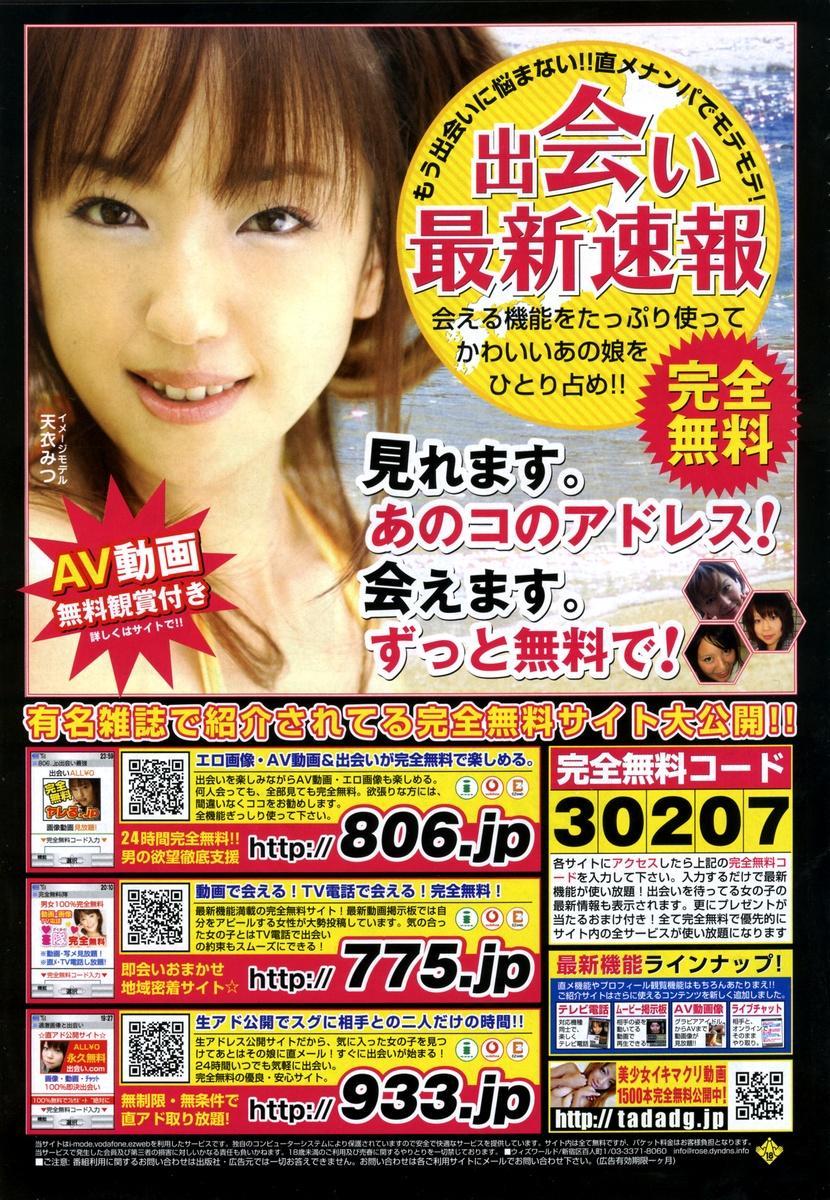 COMIC MUJIN 2006-11 232
