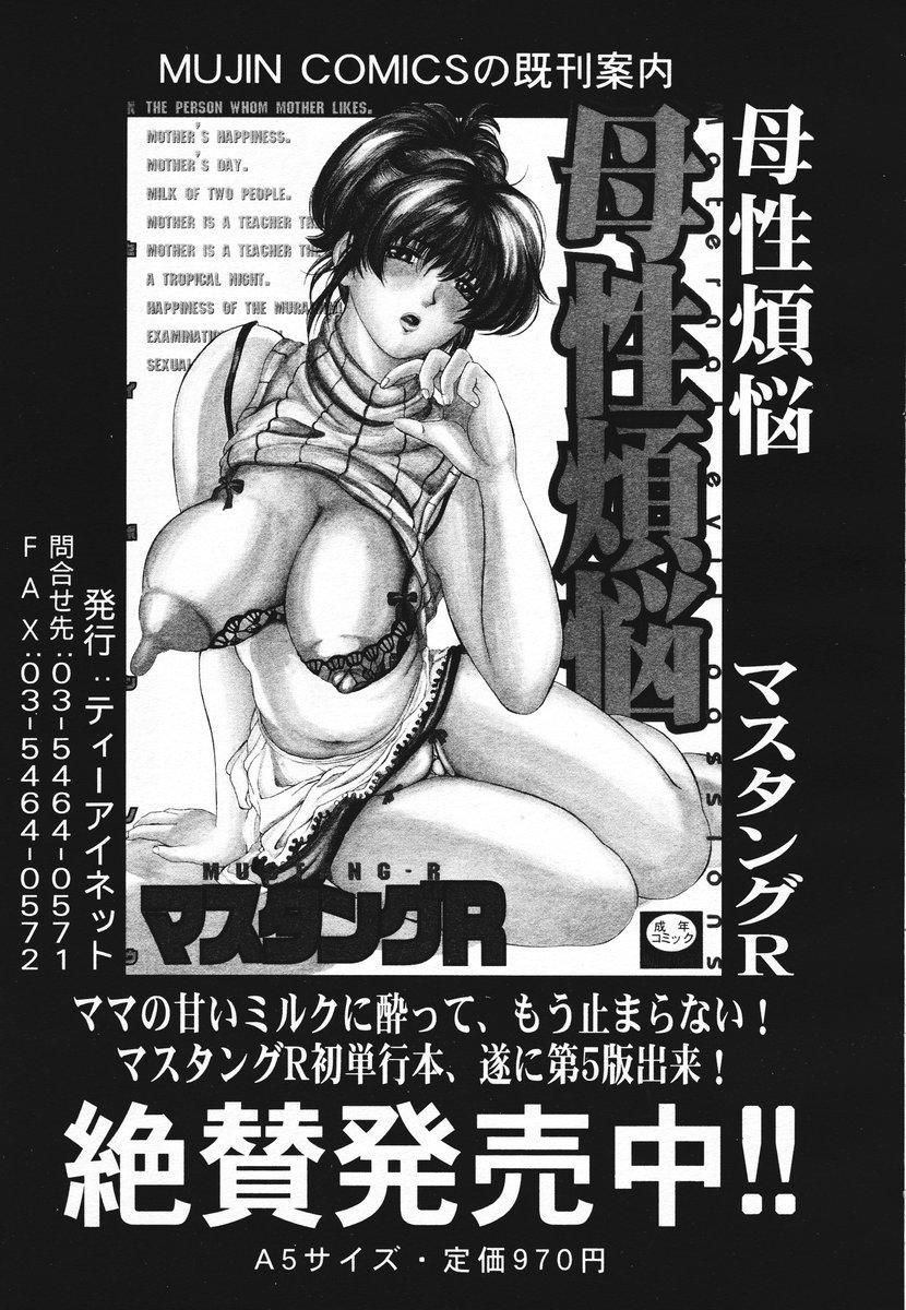 COMIC MUJIN 2006-11 460
