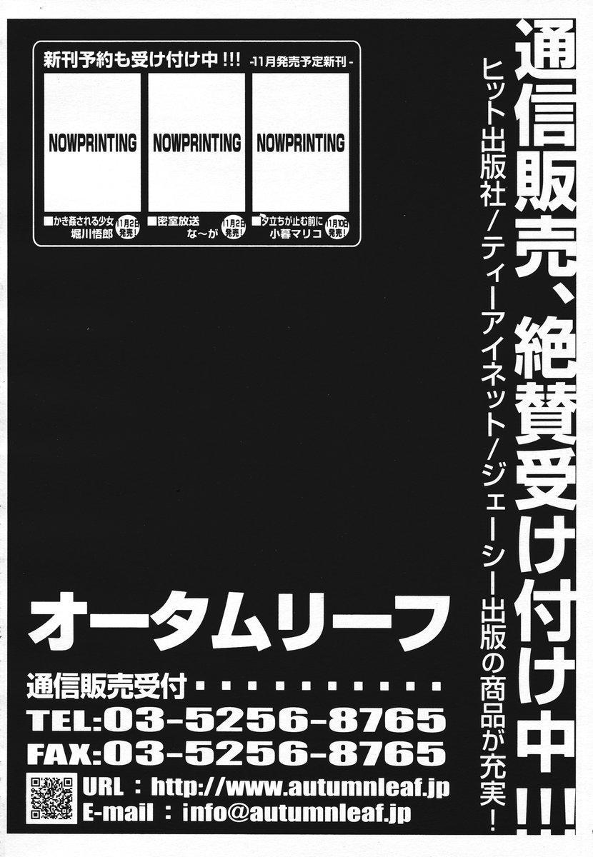 COMIC MUJIN 2006-11 497