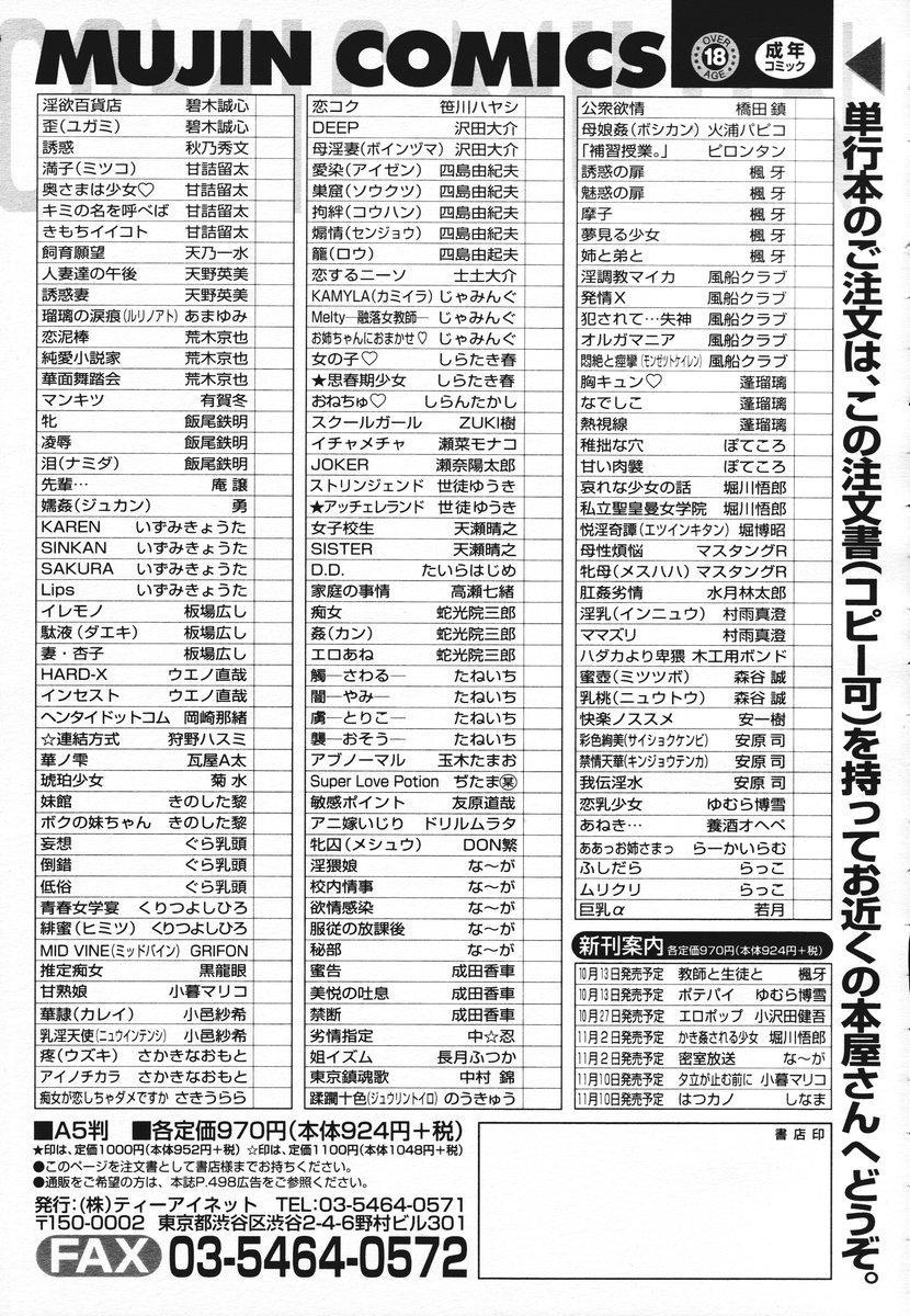 COMIC MUJIN 2006-11 662