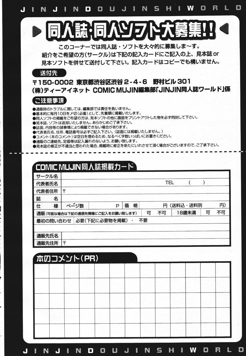 COMIC MUJIN 2006-11 669