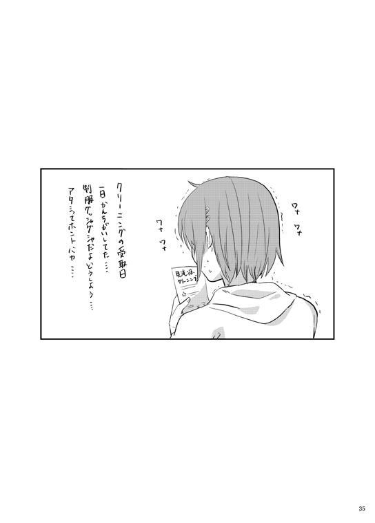 Houkago Palpitation 33