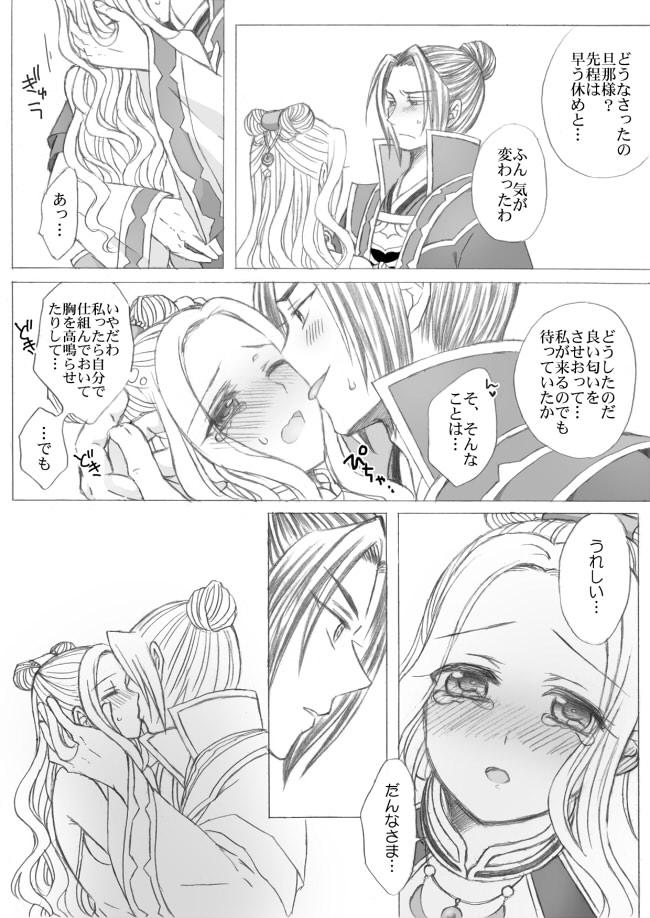 懿春えろ漫画 2