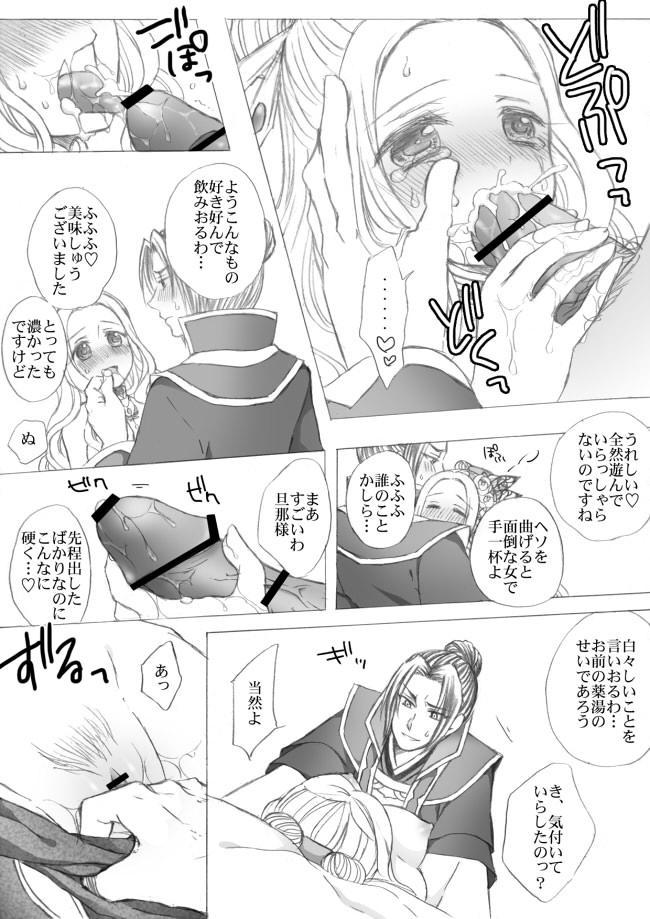 懿春えろ漫画 6