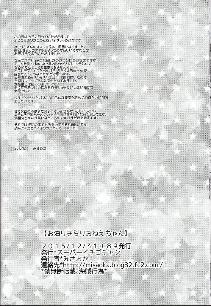 Otomari Kirari Onee-chan 16