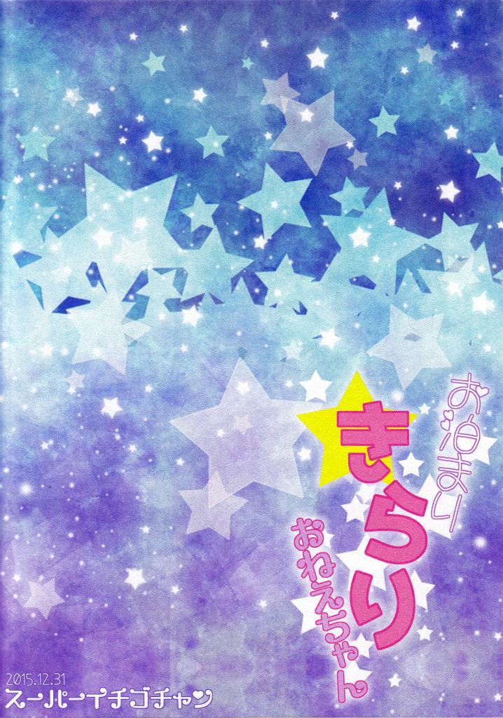 Otomari Kirari Onee-chan 17