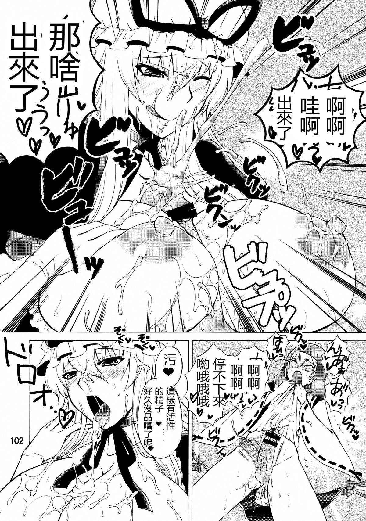 Yukari Onee-chan to Shiyou yo 8